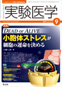 DEAD or ALIVE 小胞体ストレスが細胞の運命を決める(実験医学)