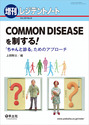 COMMON DISEASEを制する!()