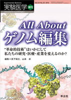 All Aboutゲノム編集