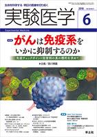 実験医学:がんは免疫系をいかに抑制するのか〜免疫チェックポイント阻害剤の真の標的を求めて