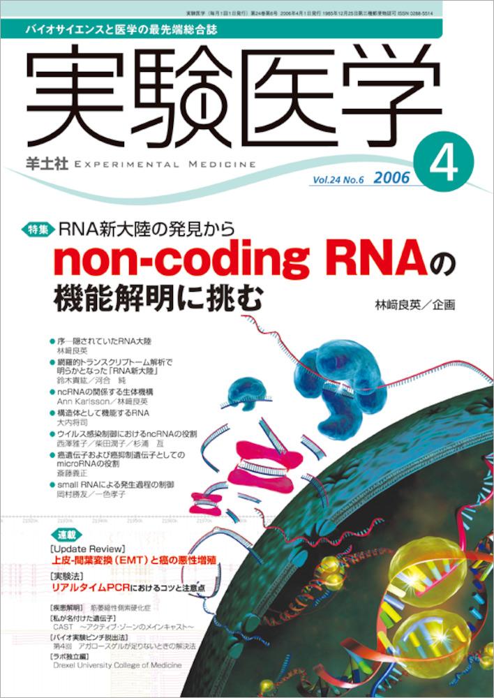 実験医学:RNA新大陸の発見から non-coding RNAの機能解明に挑む - 羊土社