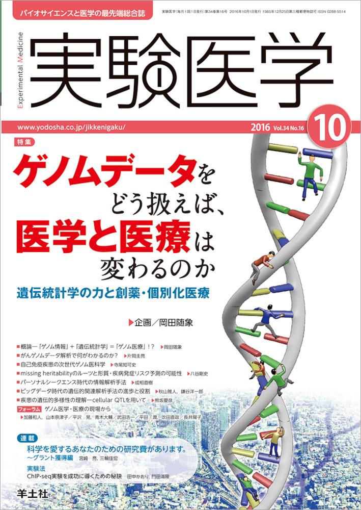 実験医学:ゲノムデータをどう扱...