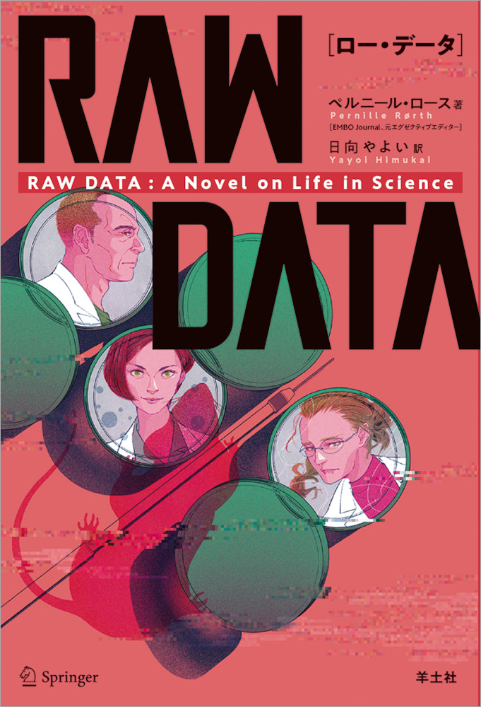PEAK books:RAW DATA(ロー・データ)