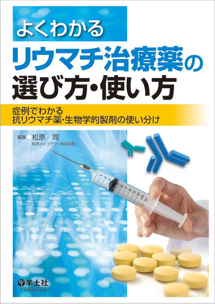 リウマチ 生物 学 的 製剤