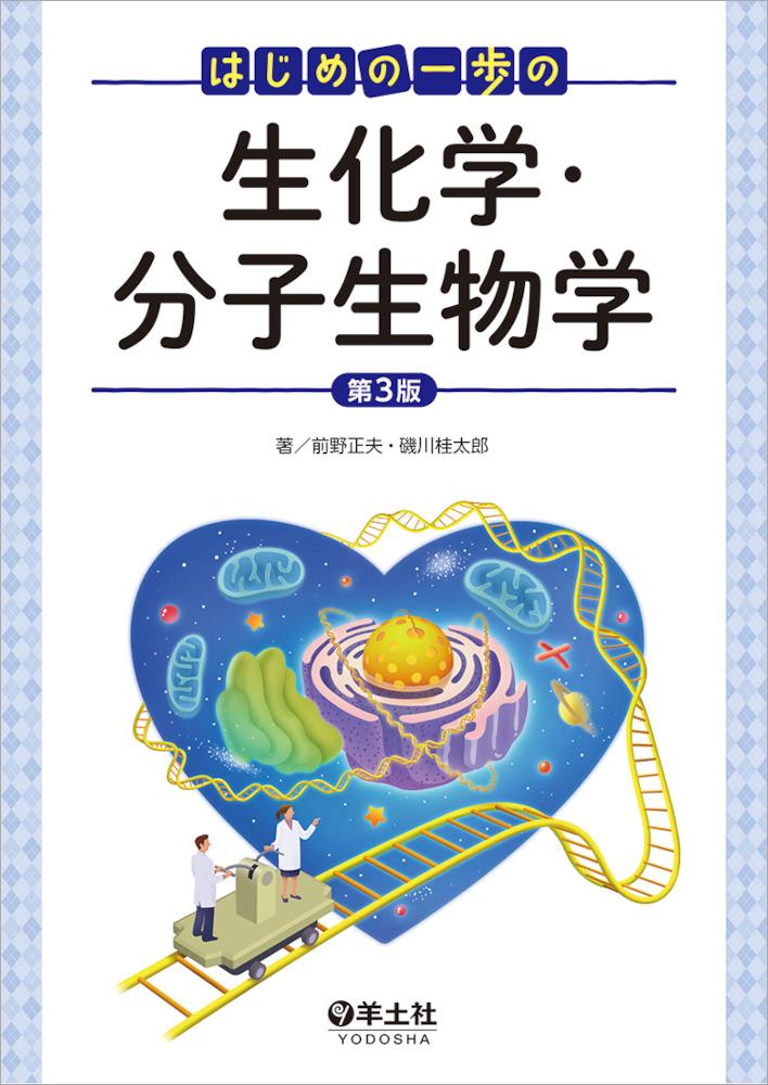 はじめの一歩の生化学・分子生物学 第3版 - 羊土社
