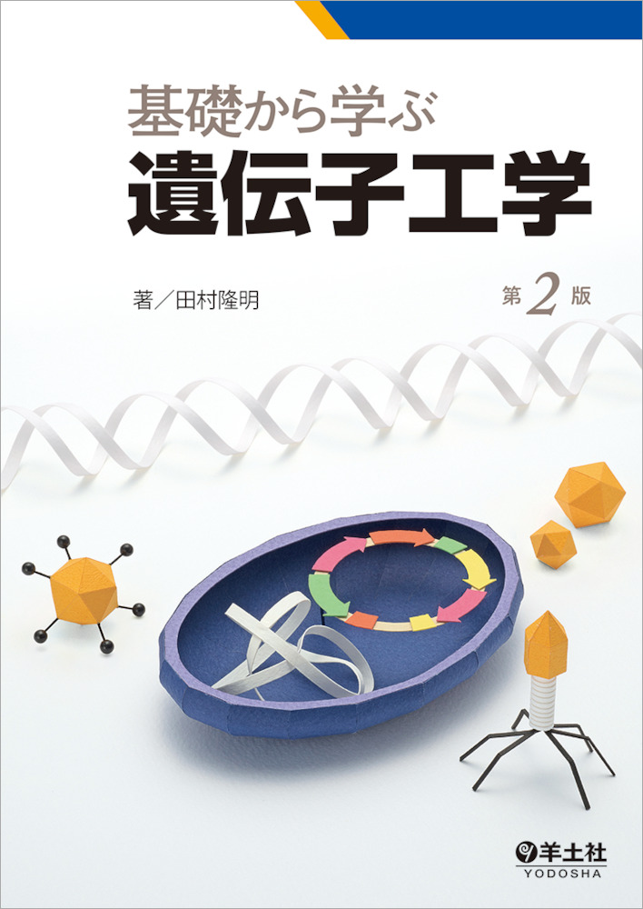 基礎から学ぶ遺伝子工学 第2版 -...