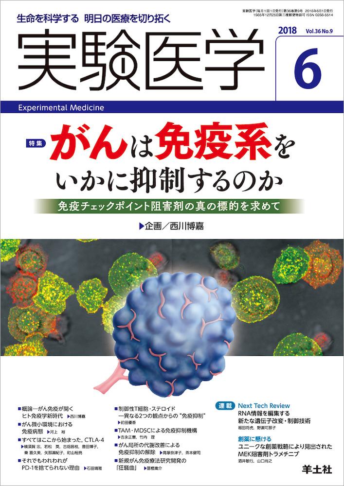 実験医学:がんは免疫系をいかに...