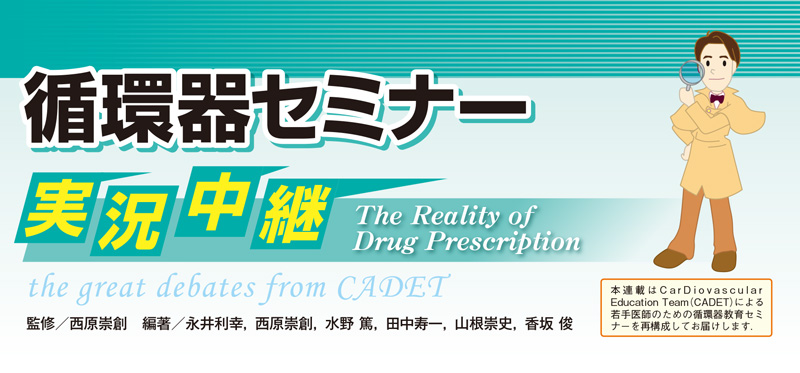 循環器セミナー 実況中継 The Reality of Drug Prescription