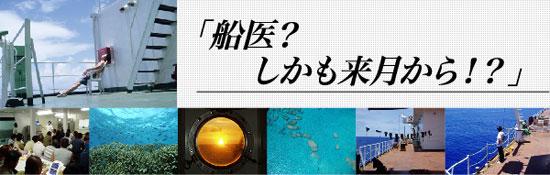 ひとりぼっちの船医奮闘録::1日...